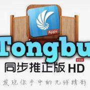 tongbu-app-download-2014